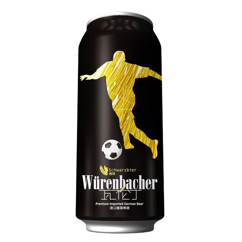 德国进口 瓦伦丁 (Wurenbacher) 黑啤 啤酒 500ml*24 听 整箱装 精酿醇香 焦香浓郁