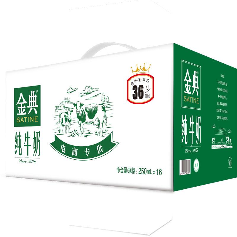 伊利 金典纯牛奶250ml*16盒/礼盒装