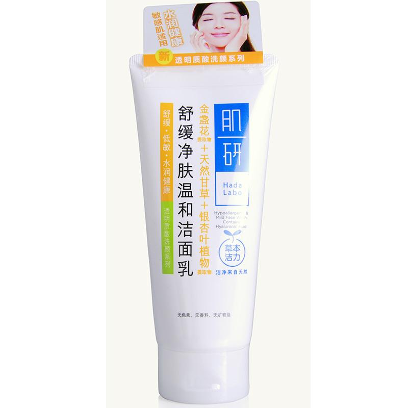 曼秀雷敦(Mentholatum)肌研舒緩凈膚溫和潔面乳100g(女士洗面奶 洗顏 補水 舒緩肌膚)