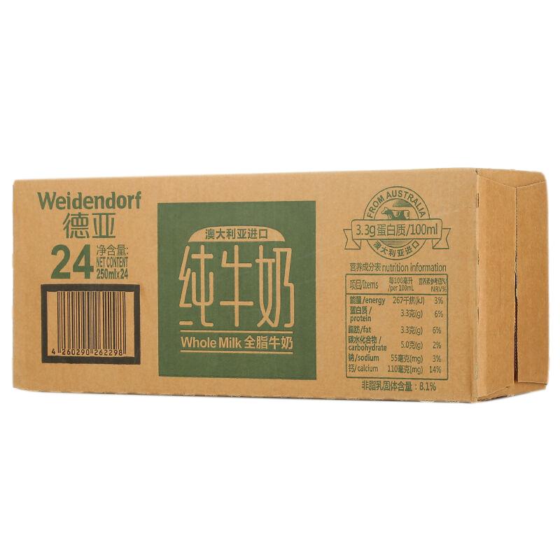 澳大利亚进口纯牛奶 德亚(Weidendorf)全脂 250ml*24