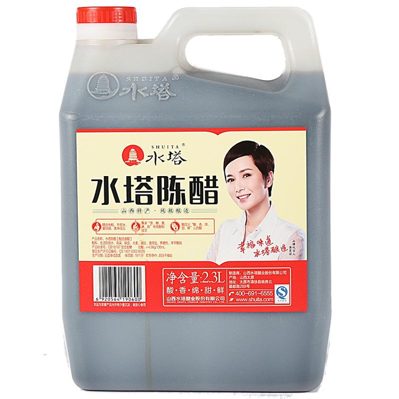 水塔 山西陈醋 吃面醋 饺子醋 香醋 黑醋 蘸佐料醋 调料调味料2.3L