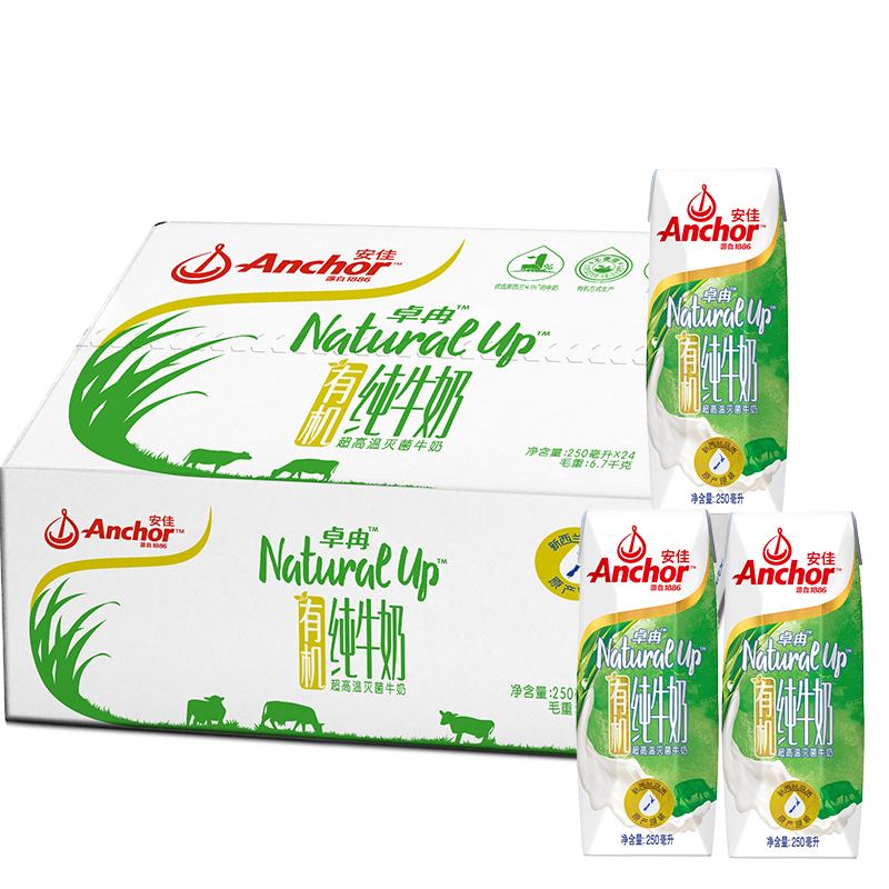 新西兰原装进口 牛奶安佳Anchor卓冉有机纯牛奶250ml*24整箱装