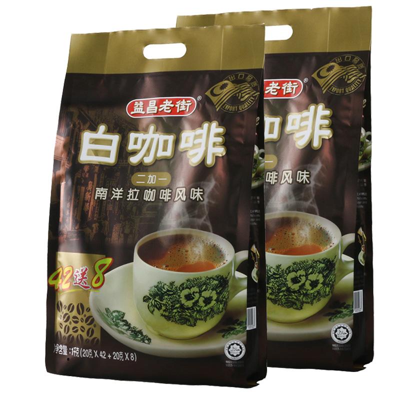 马来西亚进口 益昌老街2+1白咖啡1000g*2袋
