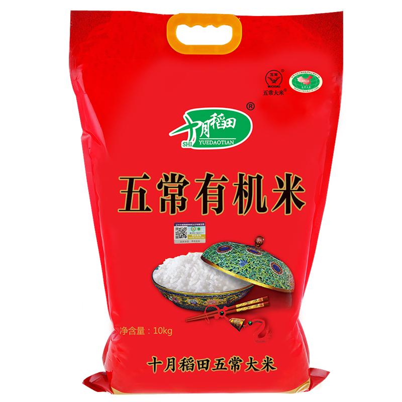 十月稻田 五常有机米10kg 稻花香米 东北大米10kg