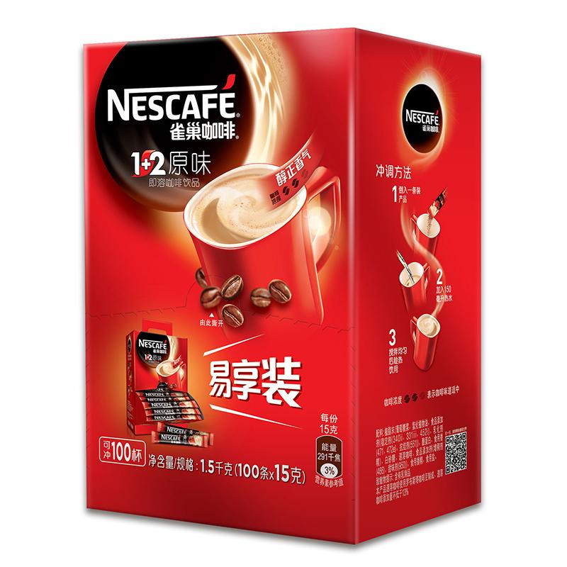 雀巢(Nestle)咖啡1+2原味速溶咖啡饮品100条1500g(新老包装随机发货)