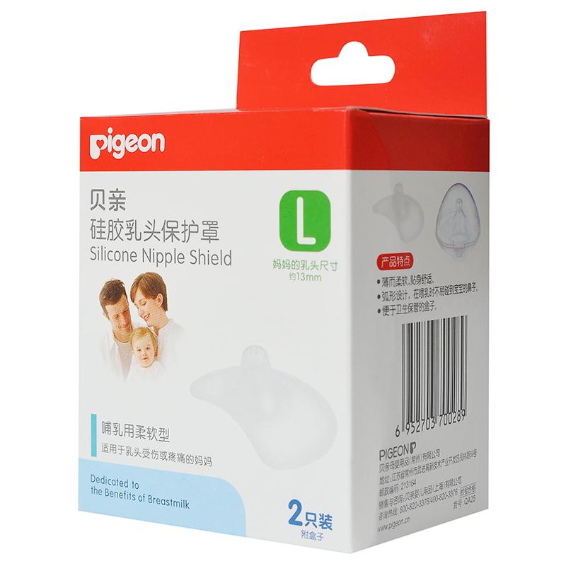 贝亲(Pigeon)QA25 贝亲—硅胶乳头保护罩 (L)