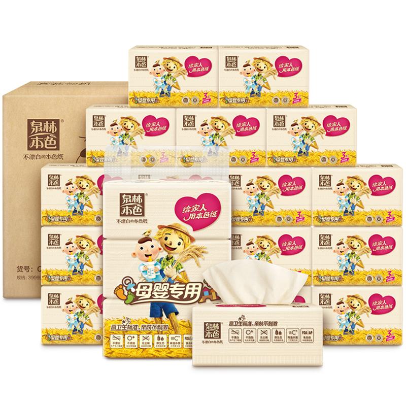 泉林本色 不漂白母嬰本色面巾抽紙三層133抽*15包(整箱銷售)