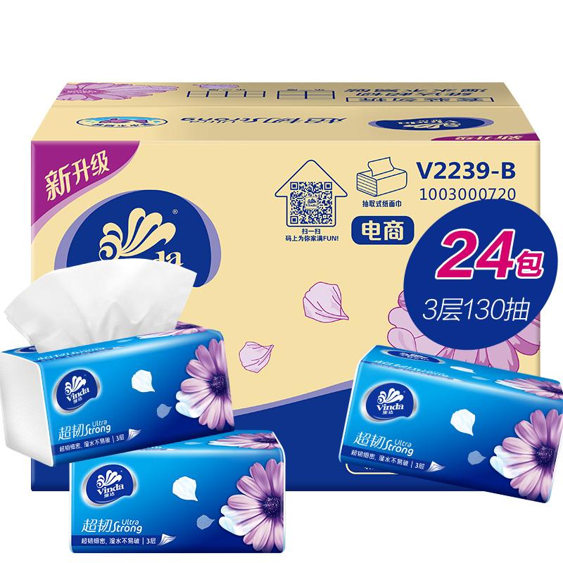 维达(Vinda) 抽纸 超韧系列 软抽3层130抽*24包(小规格) 整箱销售