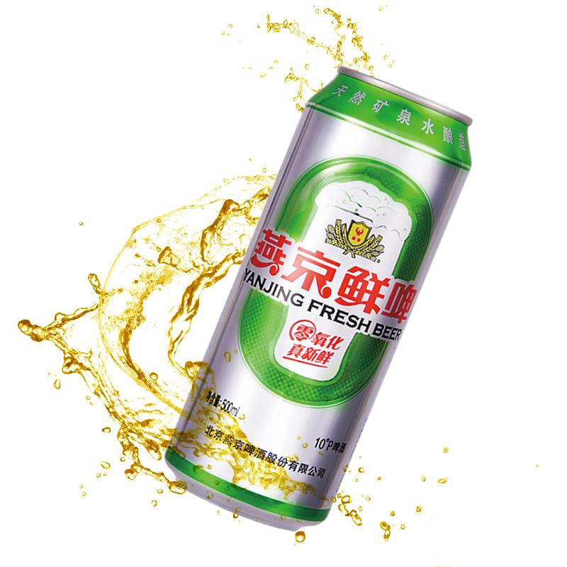 燕京啤酒 10度 鮮啤 500ml*12聽 大罐整箱裝 口感鮮爽 零氧化 真新鮮