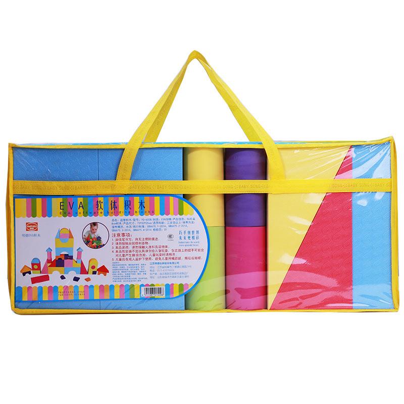 明德EVA积木拼插玩具泡沫积木软体大块早教启蒙益智力3岁儿童礼物 超大号50块-8cm厚YG-6008