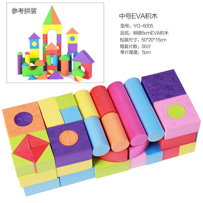 明德大块多彩EVA拼插软体泡沫积木玩具儿童节礼物生日礼物0-6岁宝宝益智幼儿园玩具积木56块5cm厚YG-6005