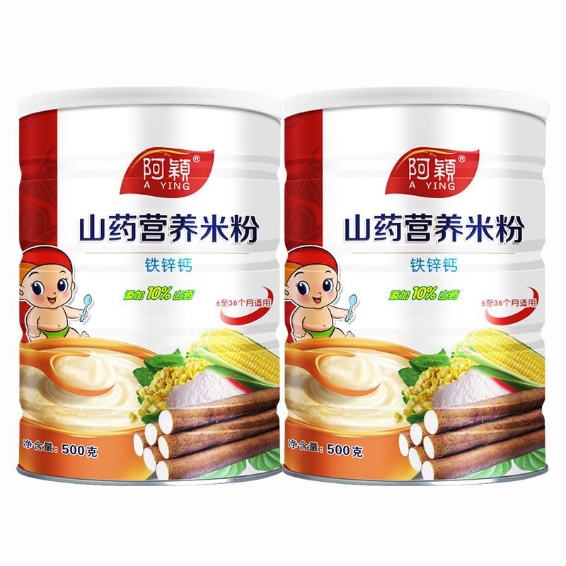 阿颖婴幼儿米粉米糊 山药铁锌钙大米米粉500g*2罐