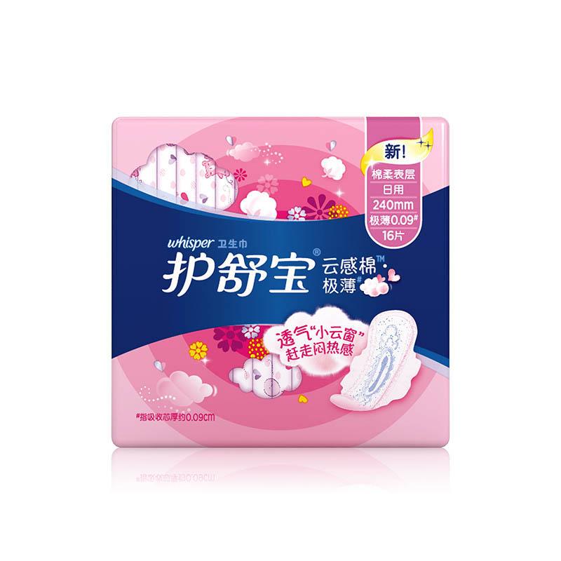 護舒寶(Whisper)超薄日用 云感超凈棉衛生巾 240mm 16片 (綿柔 瞬吸 透氣 貼身)