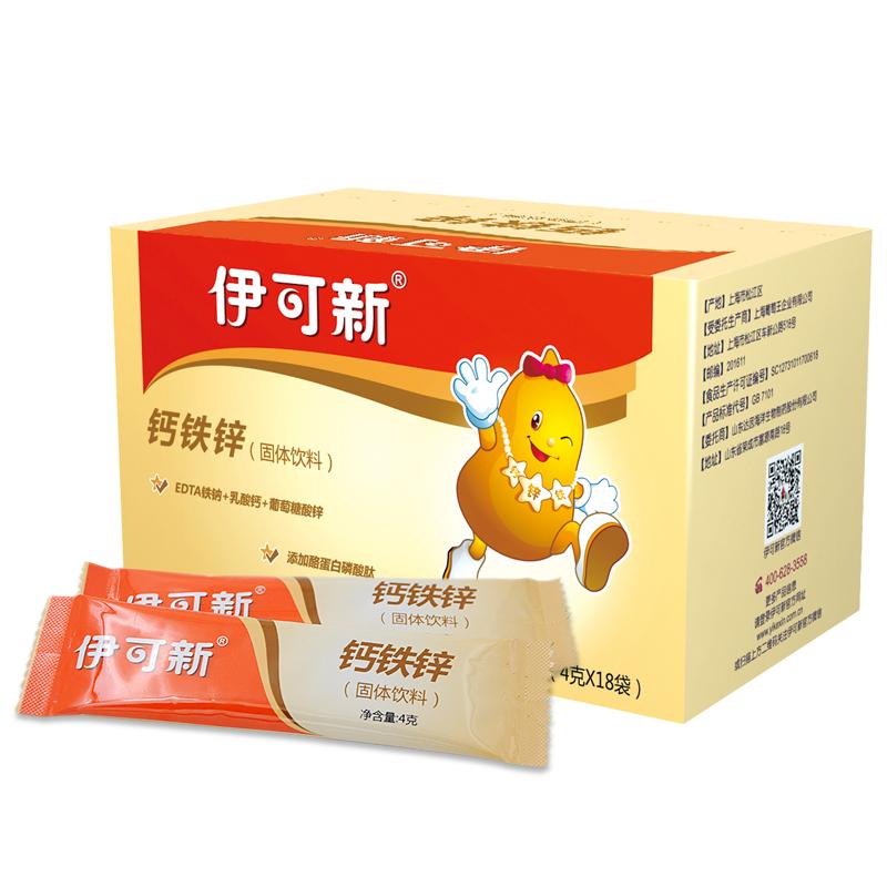 伊可新 鈣鐵鋅 4克*18袋 嬰幼兒童鈣鐵鋅粉 鈣鐵鋅