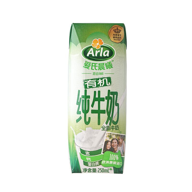丹麥 進口有機奶 Arla愛氏晨曦 有機全脂牛奶 250ml*20 整箱裝