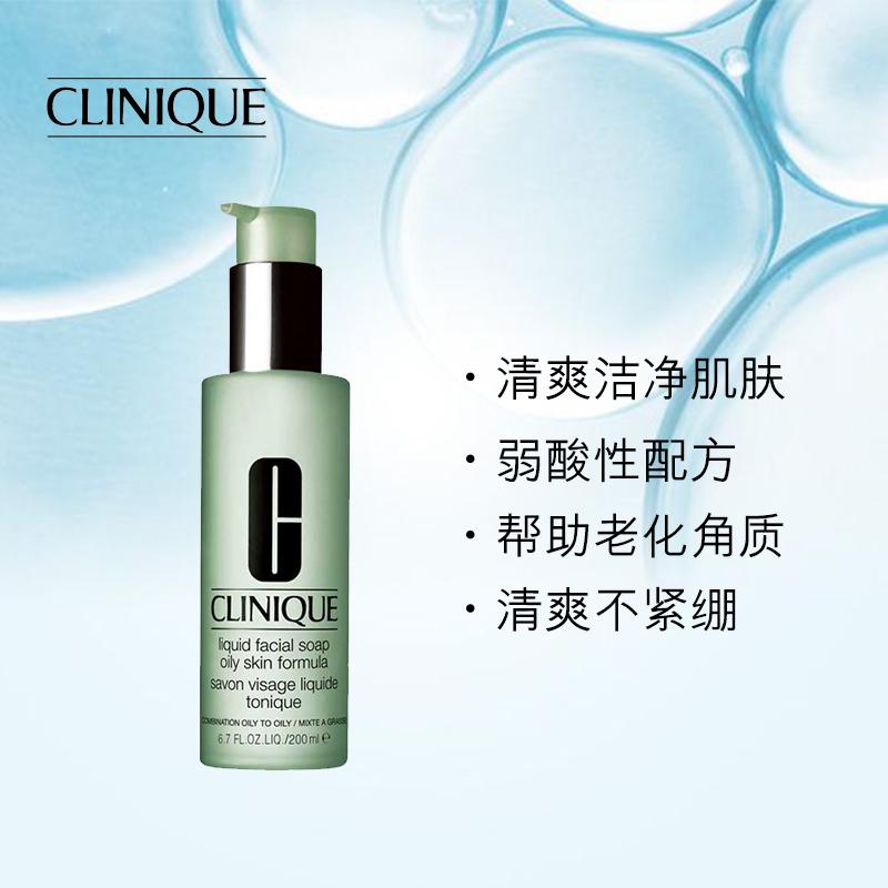 倩碧(CLINIQUE)清爽液体洁面皂200ml(洗面奶 补水控油 泡沫深层清洁不紧绷 混合/油性肌肤适用)