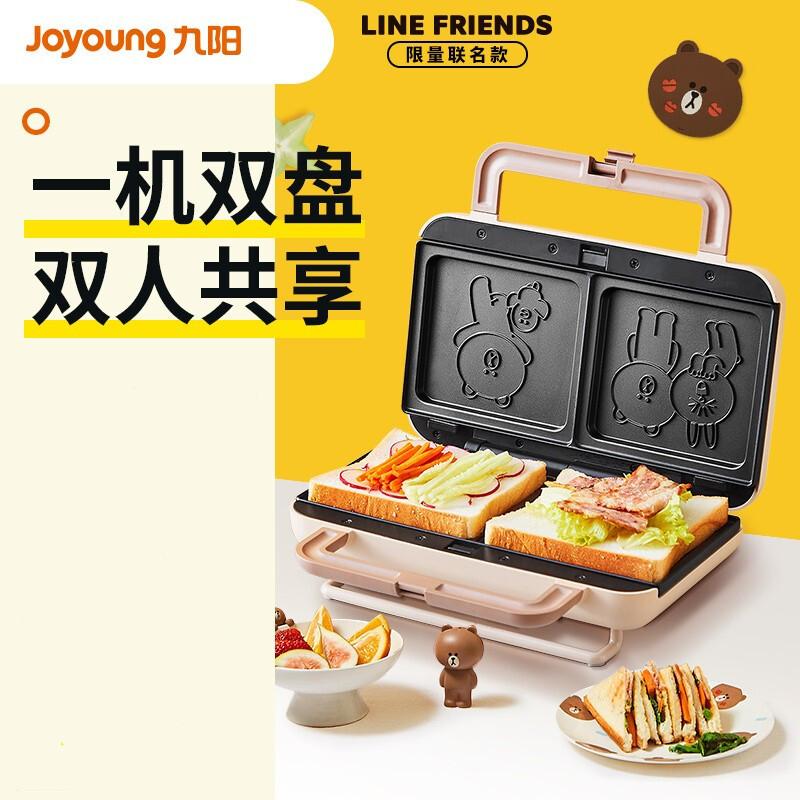九阳(Joyoung)三明治机line联名系列早餐机家用加热轻食机多功能吐司压烤面包 SK-T3 榛果色